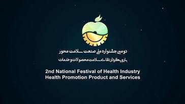 دریافت نشان برگزیده لوح اشتهار از دومین جشنواره ملی صنعت سلامت محور