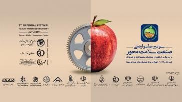 دریافت نشان برگزیده لوح اشتهار از سومین جشنواره ملی صنعت سلامت محور
