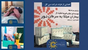 همکاری موسسه خیریه نور و شرکت لابراتوار دکتر اخوی (سی گل) به مناسبت گرامیداشت روز پزشک