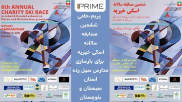 ششمین مسابقه سالانه اسکی خیریه برای بازسازی مدارس سیل زده استان سیستان و بلوچستان