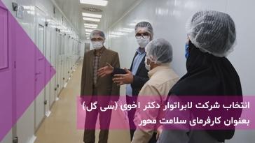 انتخاب شرکت لابراتوار دکتر اخوی (سی گل) به عنوان کارفرمای سلامت محور