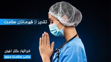 تقدیر از قهرمانان سلامت کشور