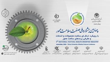 چهارمین جشنواره ملی صنعت سلامت محور